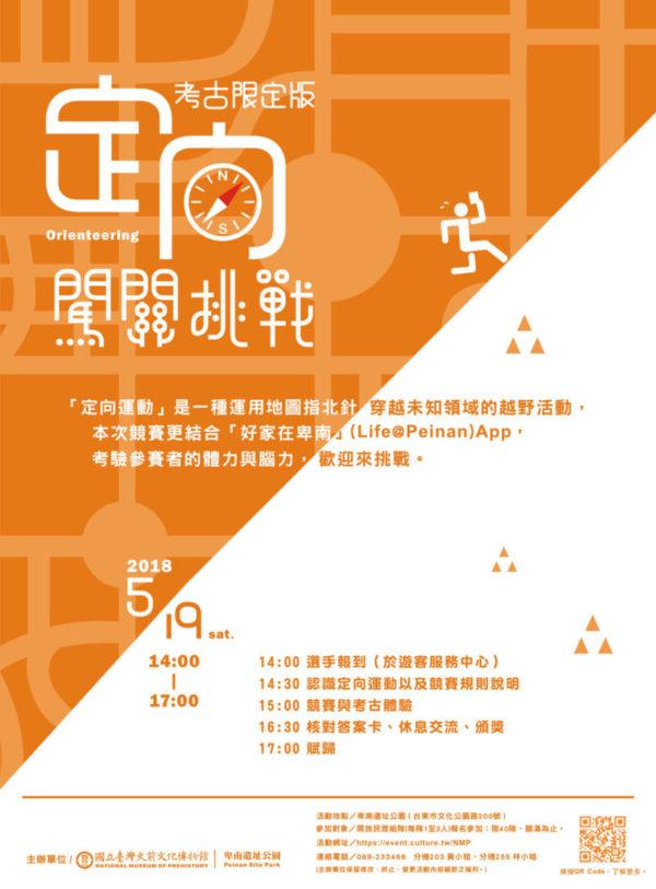 國立臺灣史前文化博物館:2018/05/19【定向闖關挑戰㇐考古限定版】