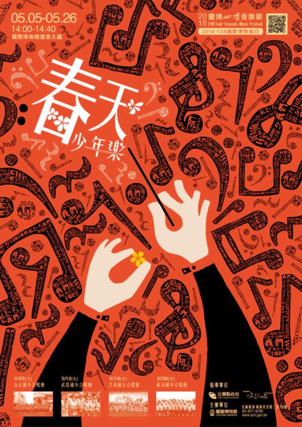 宜蘭縣立蘭陽博物館:2018/05/05(六)-05/26(六)【2018蘭博四季音樂節─春天少年樂】