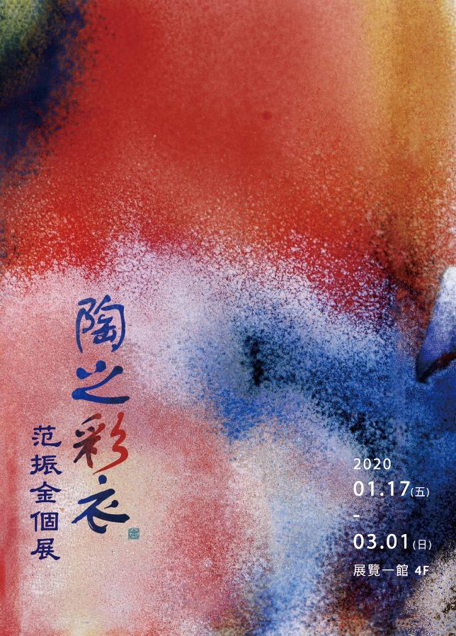 人文遠雄展覽館:2020/01/17-2020/03/01【《陶之彩衣》范振金個展】