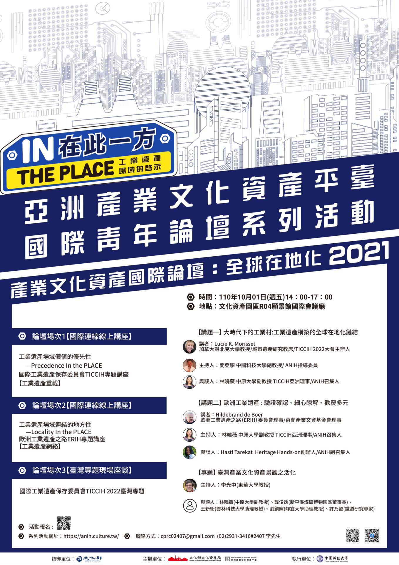 文化部文化資產園區:10/1【2021年亞洲產業文化資產平臺國際青年論壇系列活動:在此一方X產業文化資產國際論壇-全球在地化】