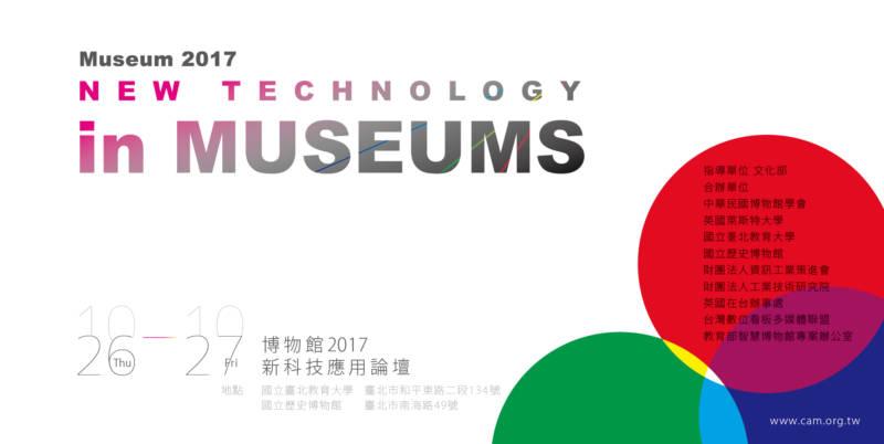 【中華民國博物館學會】「博物館2017:新科技應用論壇」開放報名