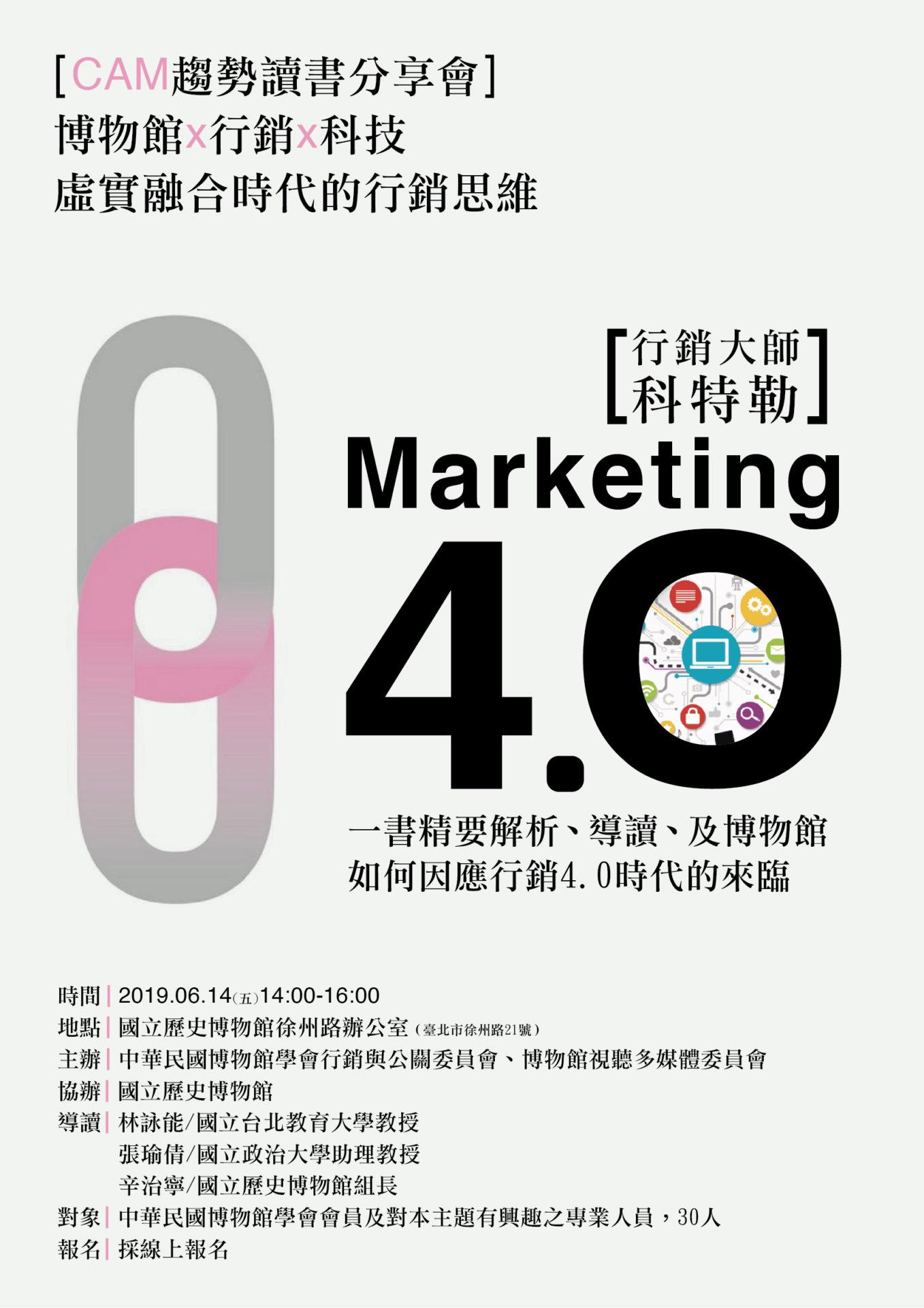 中華民國博物館學會:2019/06/14【「CAM趨勢讀書分享會」博物館x行銷x科技-虛實融合時代的行銷思維】