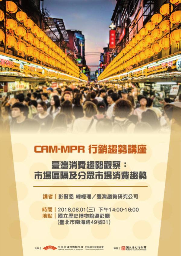 中華民國博物館學會行銷與公關委員會:2018/08/01【CAM-MPR行銷趨勢講座-臺灣消費趨勢觀察:市場區隔及分眾市場消費趨勢】