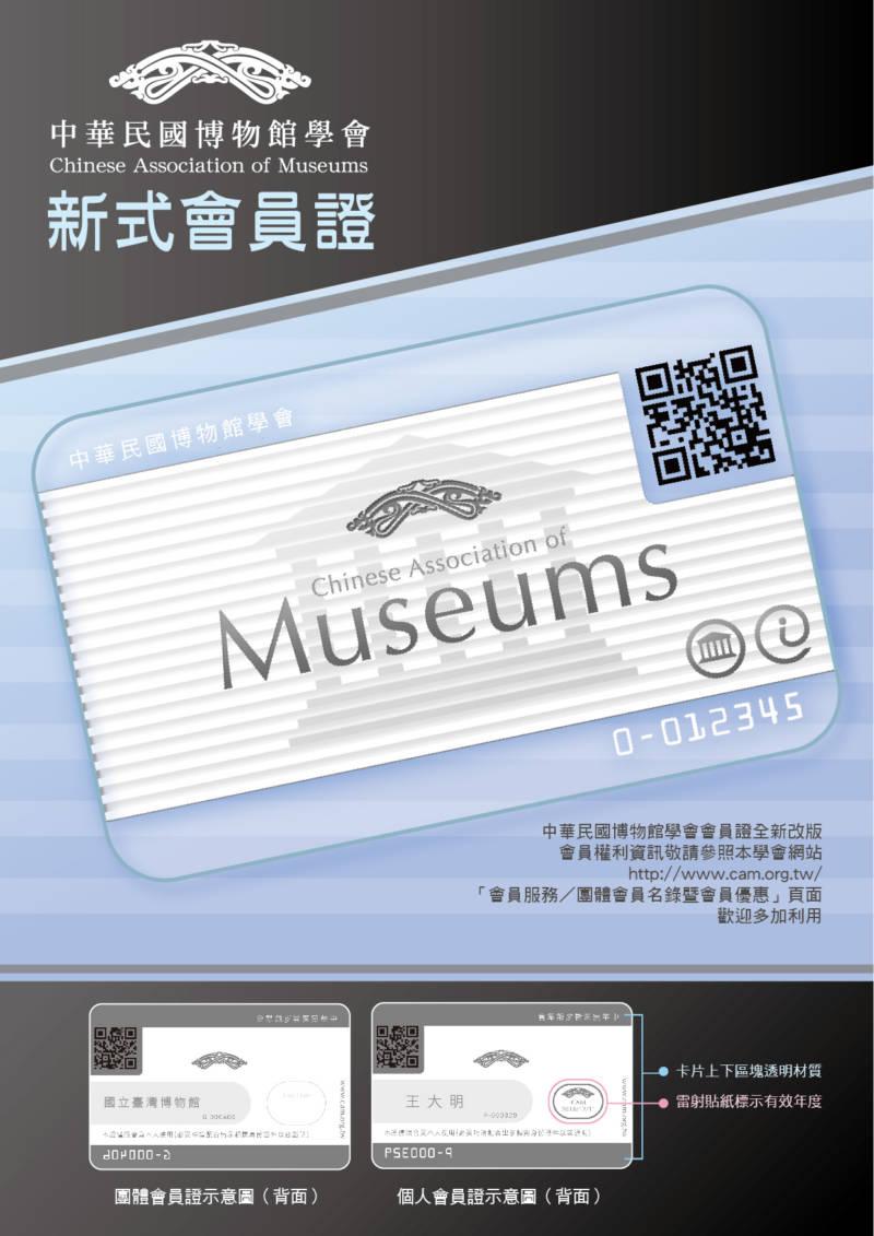 【中華民國博物館學會】107年度起新式會員證上路!