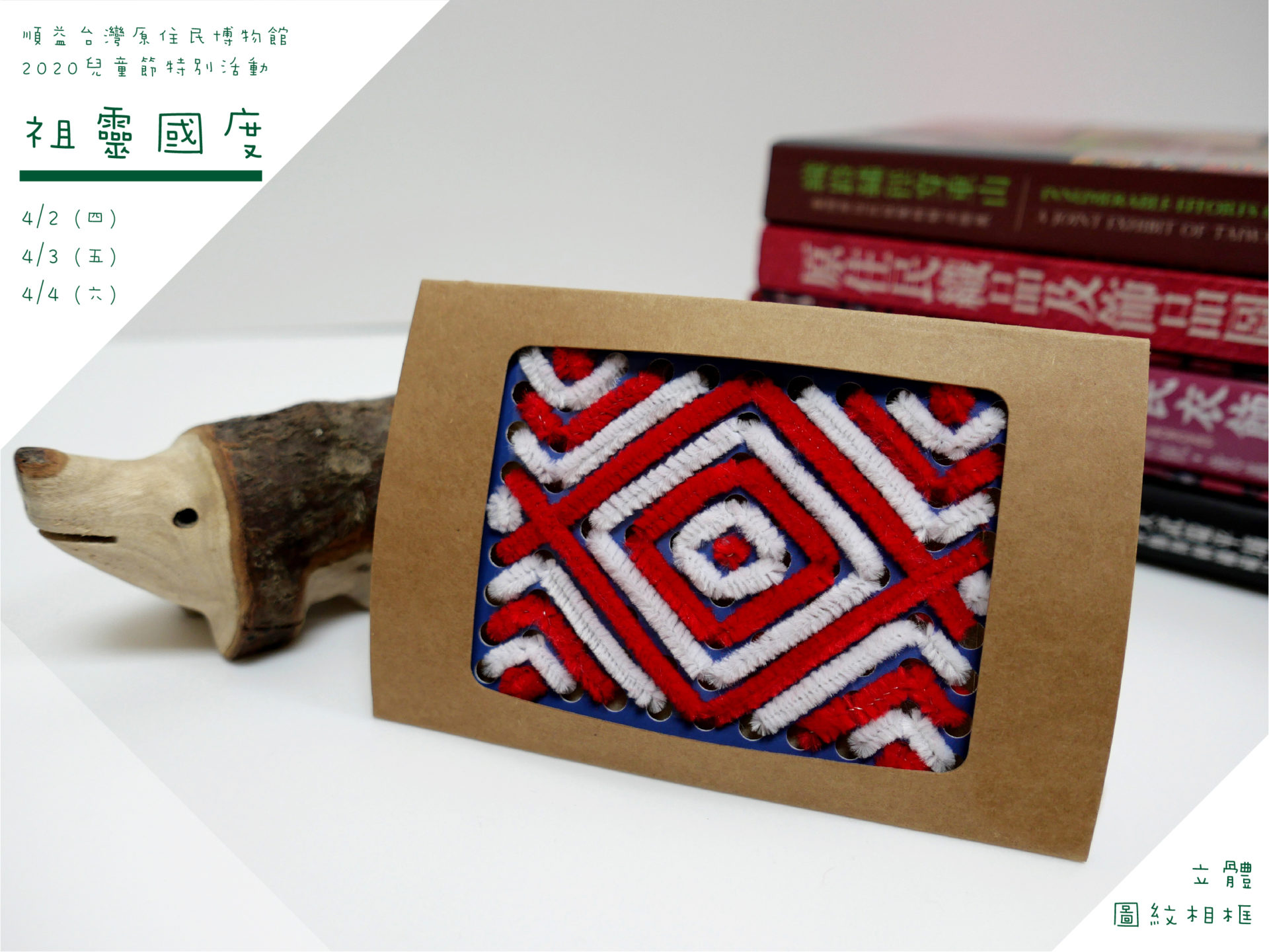 順益台灣原住民博物館:2020/4/2-4/4【祖靈國度】(兒童節特別活動)