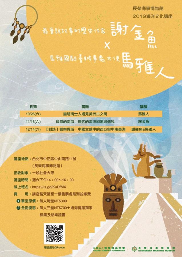 長榮海事博物館:2019/10/16-2019/12/14【2019海洋文化講座─謝金魚X馬雅人】(即日起開始報名)