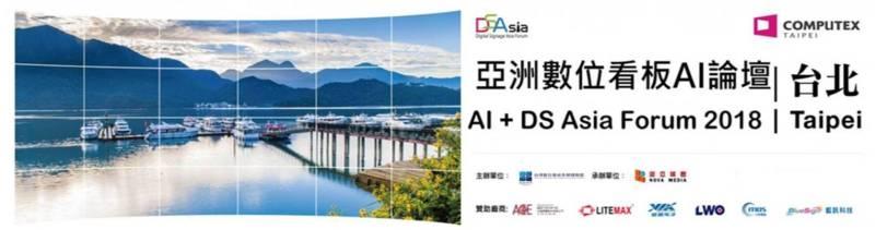 台灣數位看板多媒體聯盟、中華民國博物館學會:2018/06/07【亞洲數位看板AI論壇~台北場】