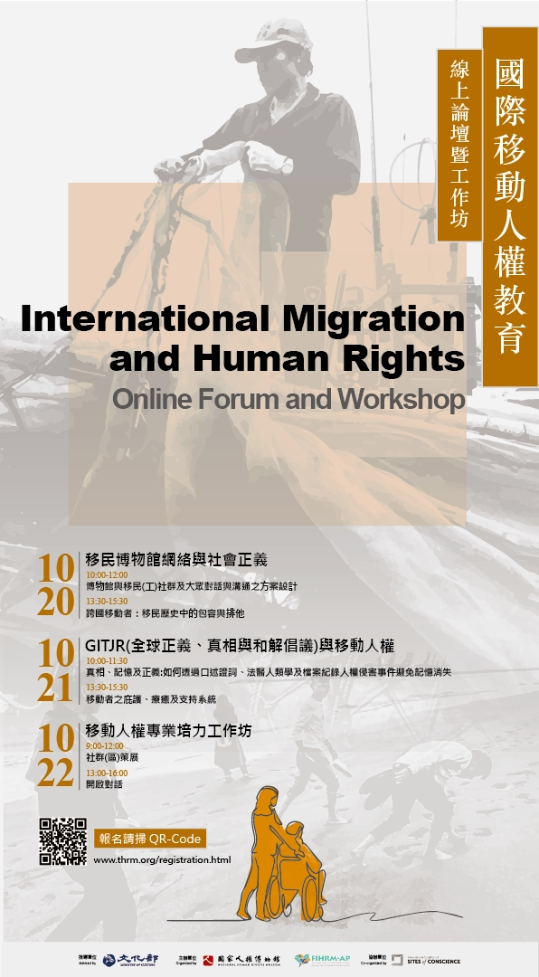 國家人權博物館:10/20-10/22【國際移動人權教育線上論壇暨工作坊 International Migration and Human Rights Online Forum and Workshop】