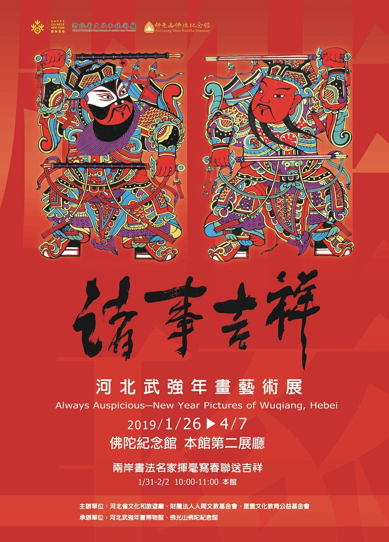 佛光山佛陀紀念館:2019/01/26-2019/04/07【諸事吉祥-河北武強年畫藝術展】