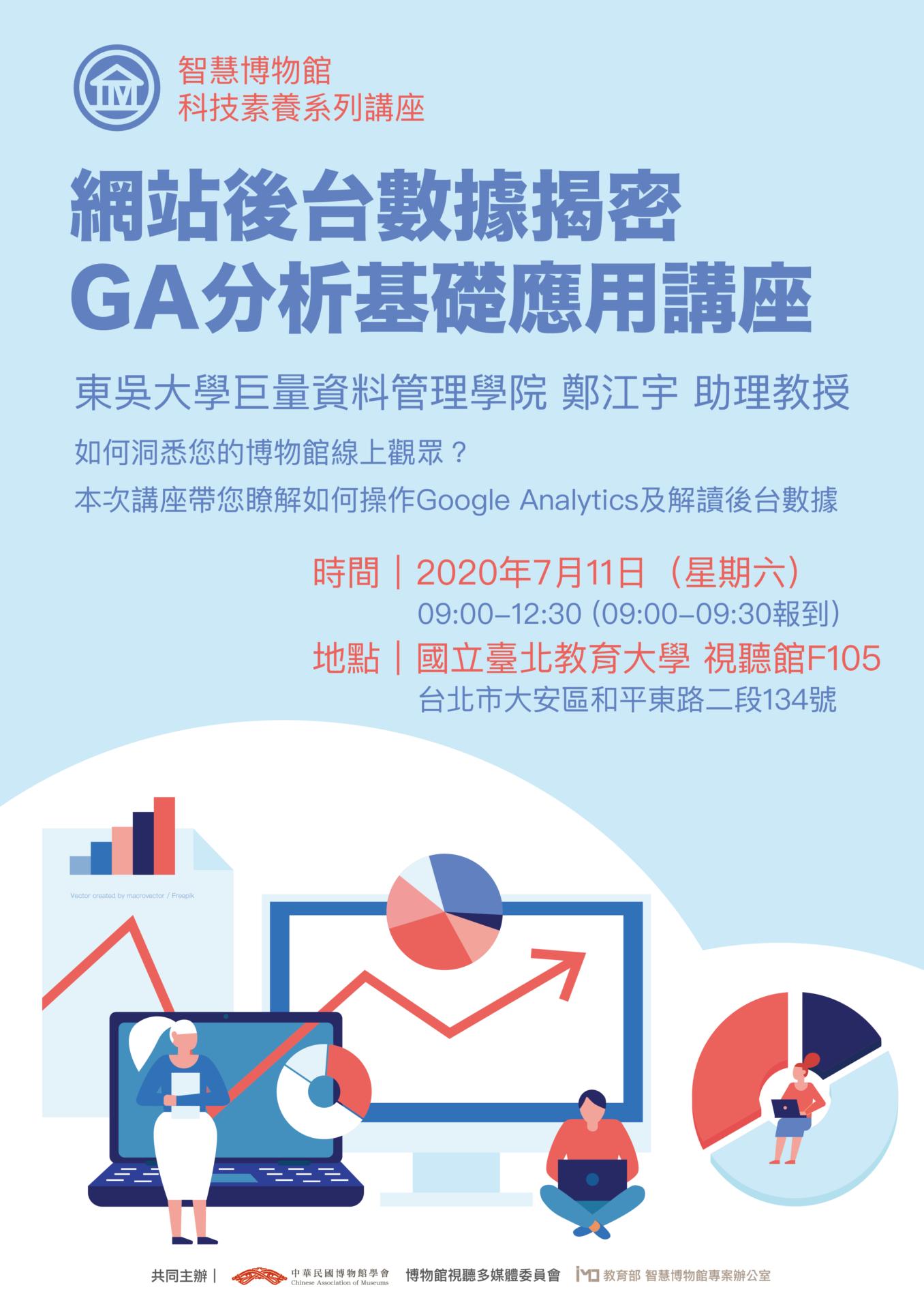 2020/07/11【智慧博物館科技素養講座:GA分析基礎應用】