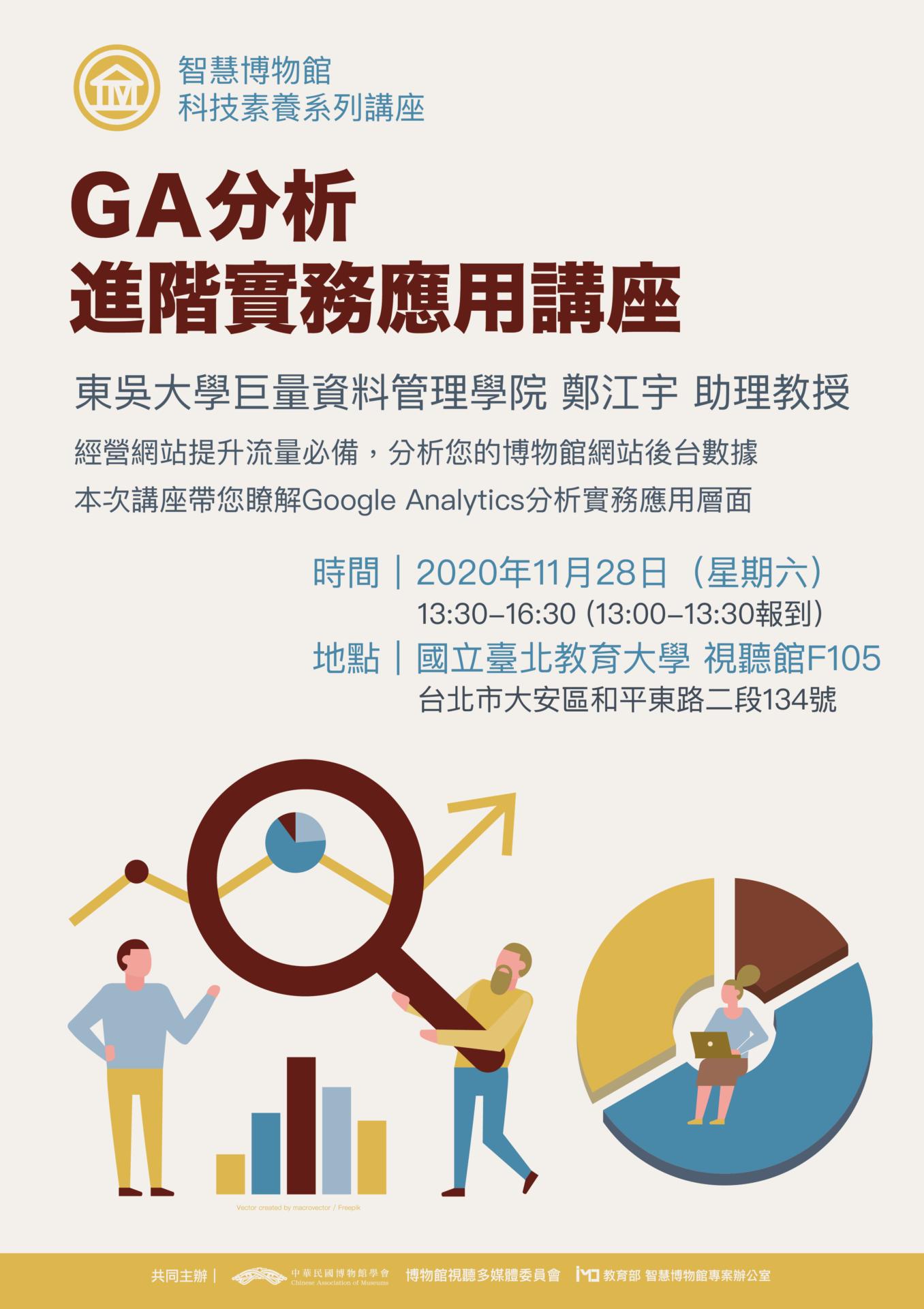 中華民國博物館學會博物館視聽多媒體委員會:2020/11/28【智慧博物館科技素養講座-GA分析進階實務應用】