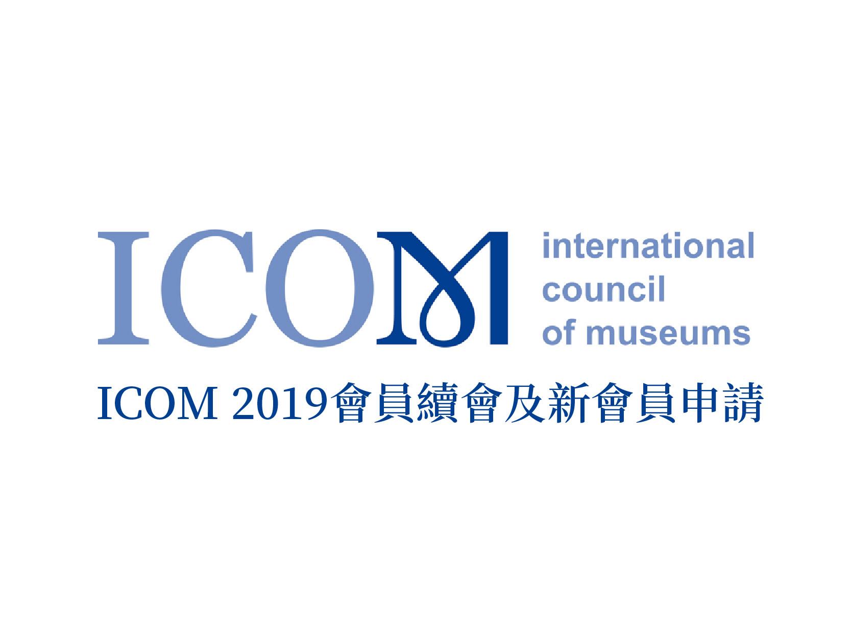 【中華民國博物館學會】ICOM 2019會員續會及新會員申請