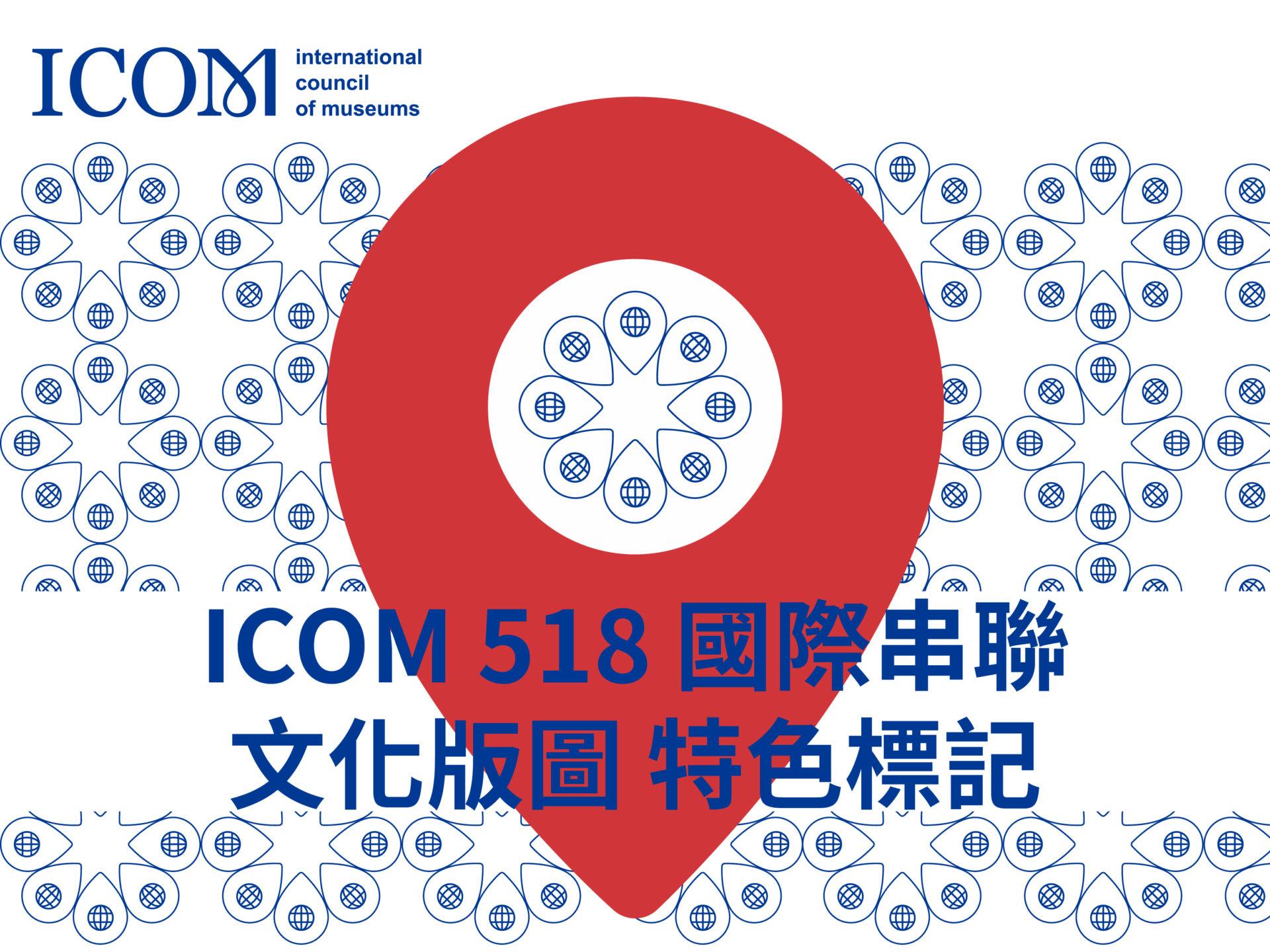 【中華民國博物館學會】ICOM 518 國際串聯 文化版圖 特色標記