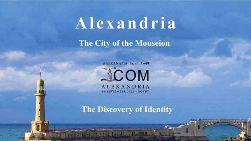 國際博物館協會(ICOM):2019-2022年國際博物館日主題/2022年亞歷山大港大會最新情報