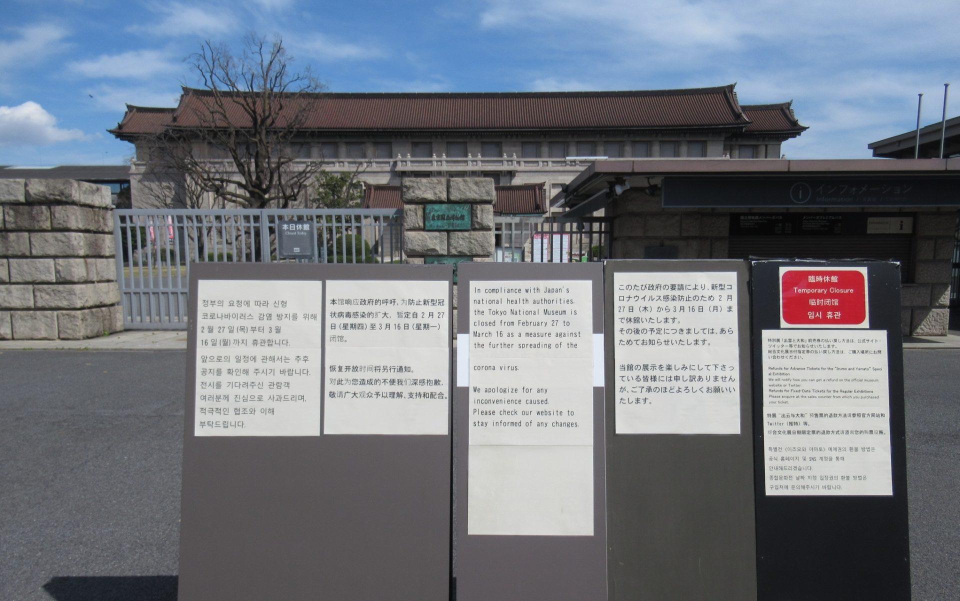 中華民國博物館學會:海外報導【日本博物館因應新型冠狀病毒之防疫動態】