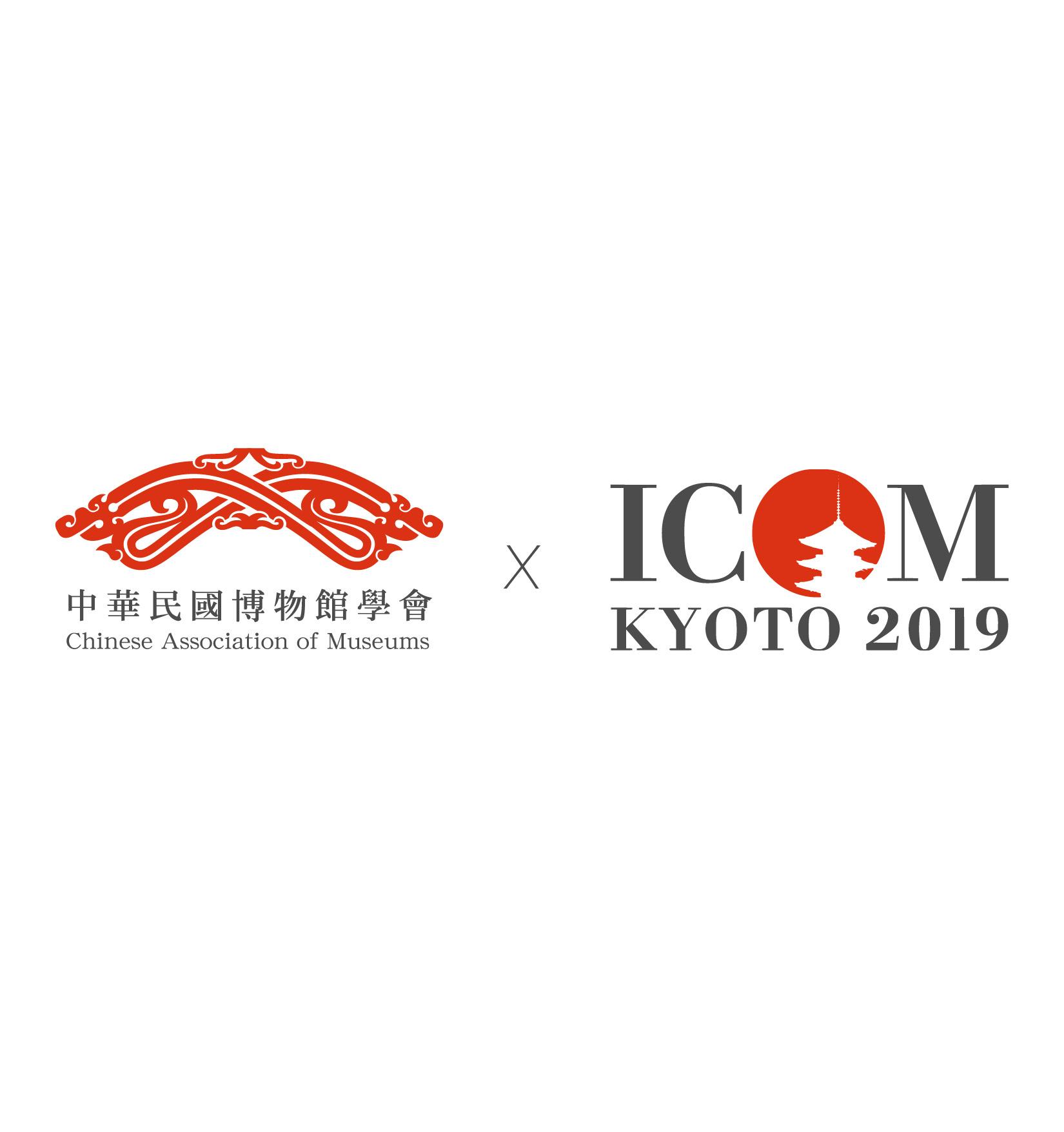 中華民國博物館學會:【2019 ICOM京都大會論文發表暨出席意向調查】