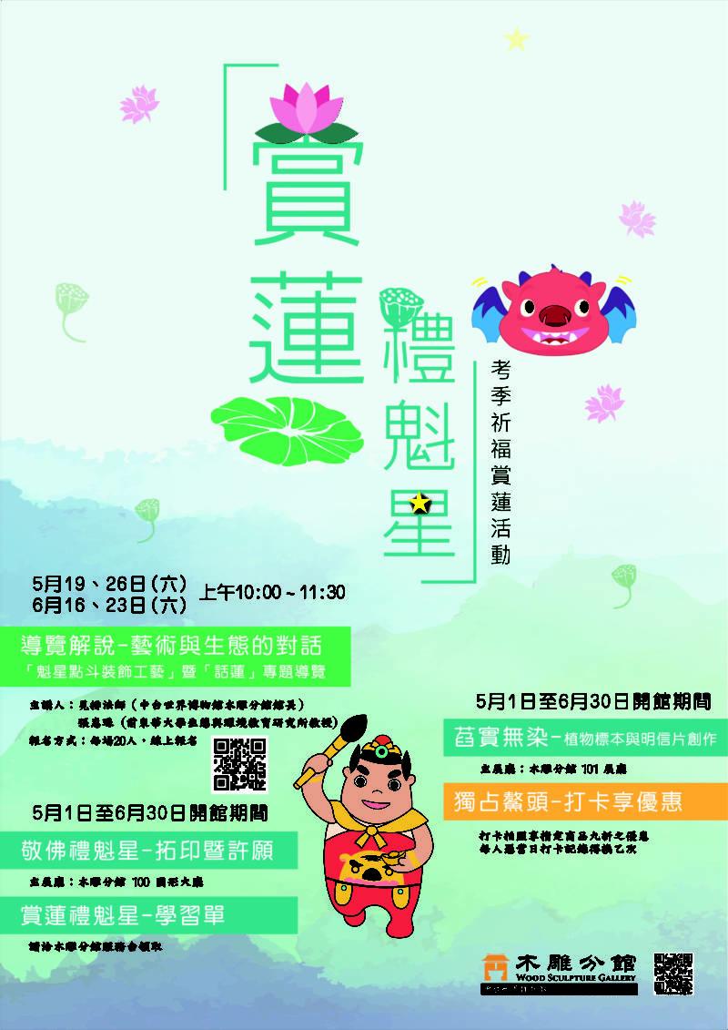 中台世界博物館:【「賞蓮禮魁星」考季祈福賞蓮系列活動】