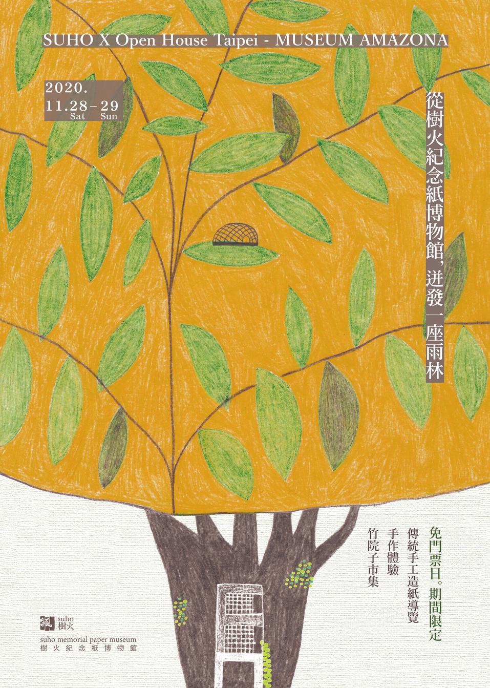 樹火紀念紙博物館:2020/11/28、11/29【SUHO X Open House Taipei – MUSEUM AMAZONA從樹火紀念紙博物館,迸發一座雨林】