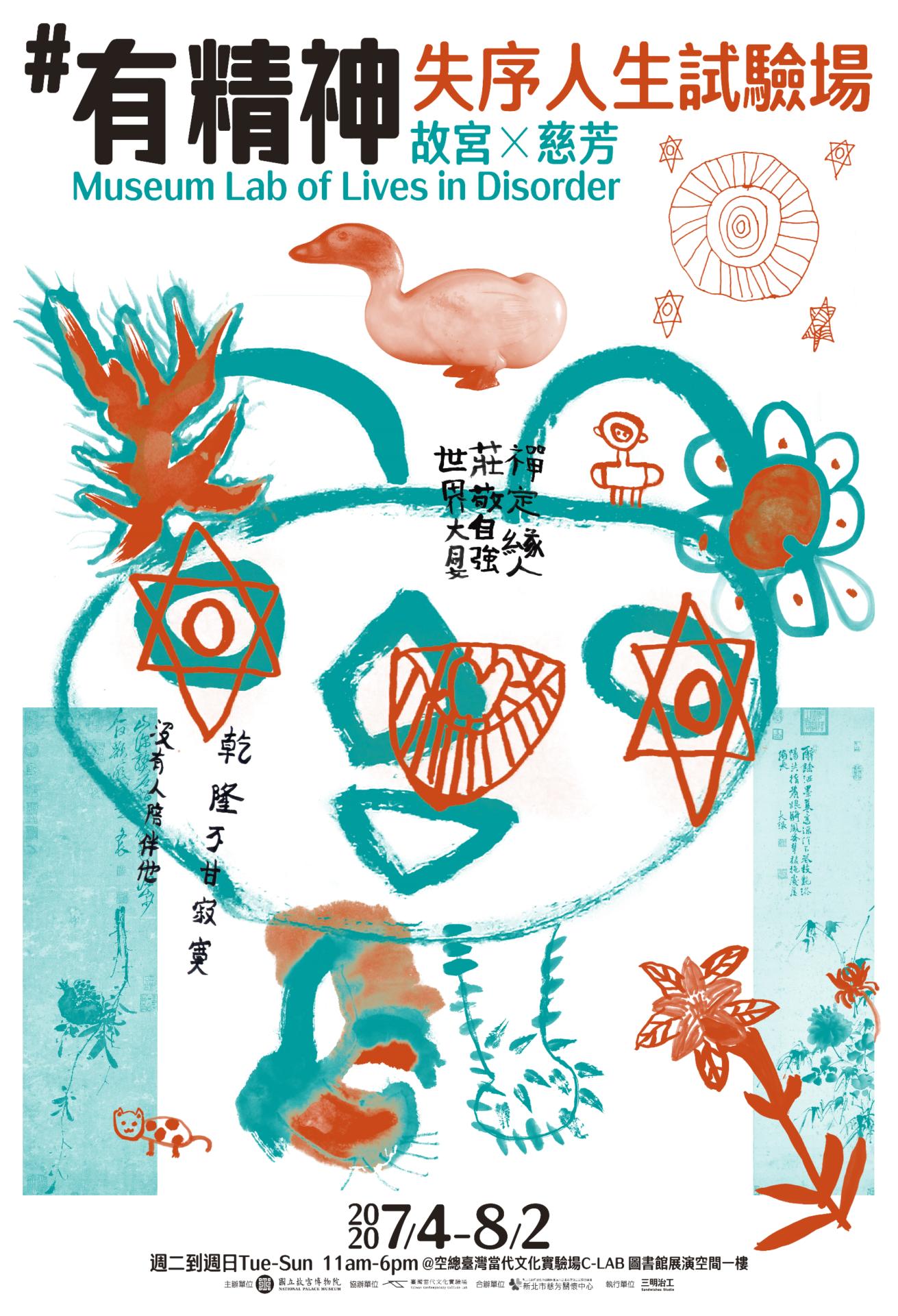 國立故宮博物院:即日起至2020/08/02【#有精神—失序人生試驗場:故宮藝術共融特展】