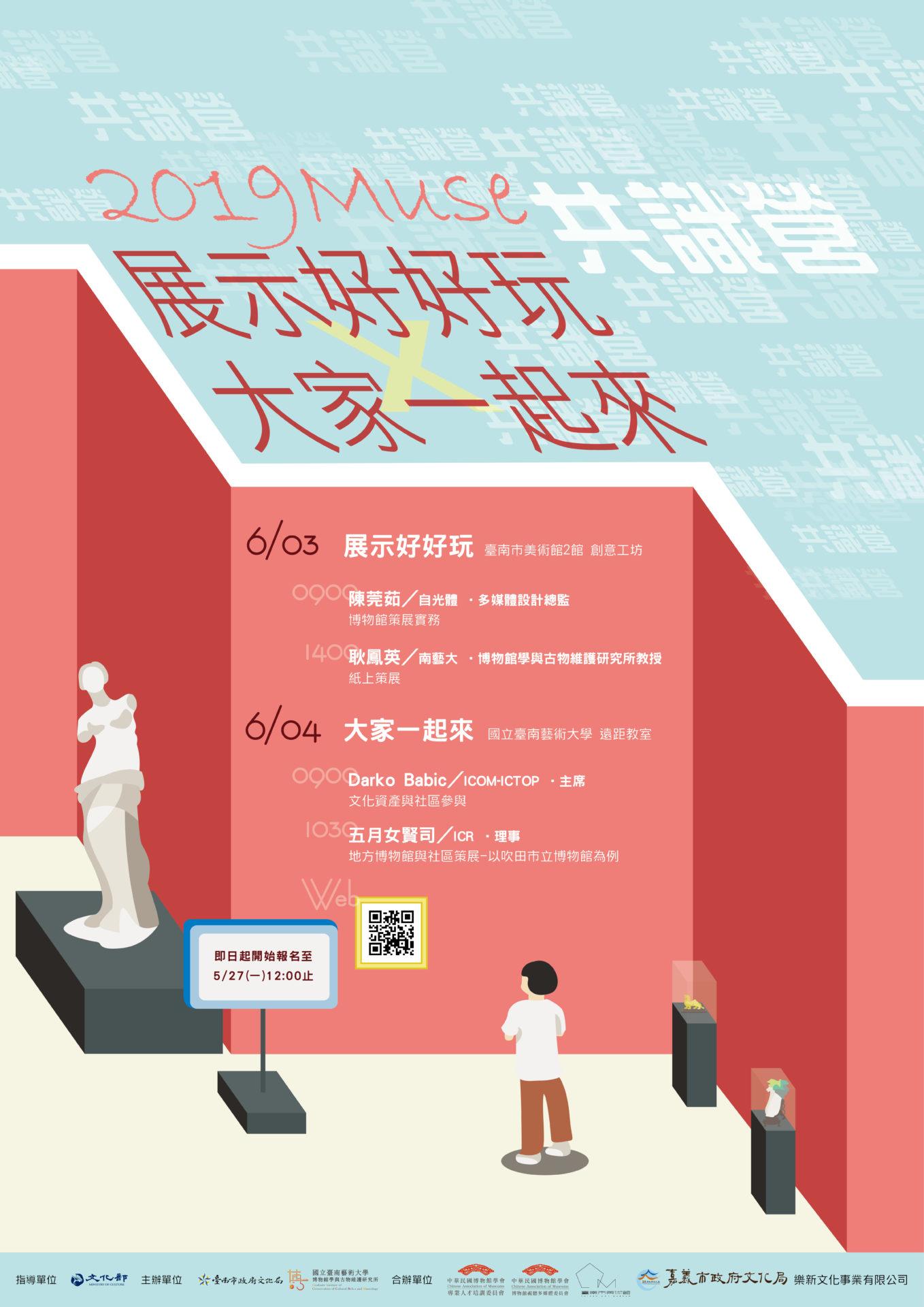 中華民國博物館學會:2019/06/03-2019/06/04【2019 Muse 共識營 : 展示好好玩 X大家一起來】