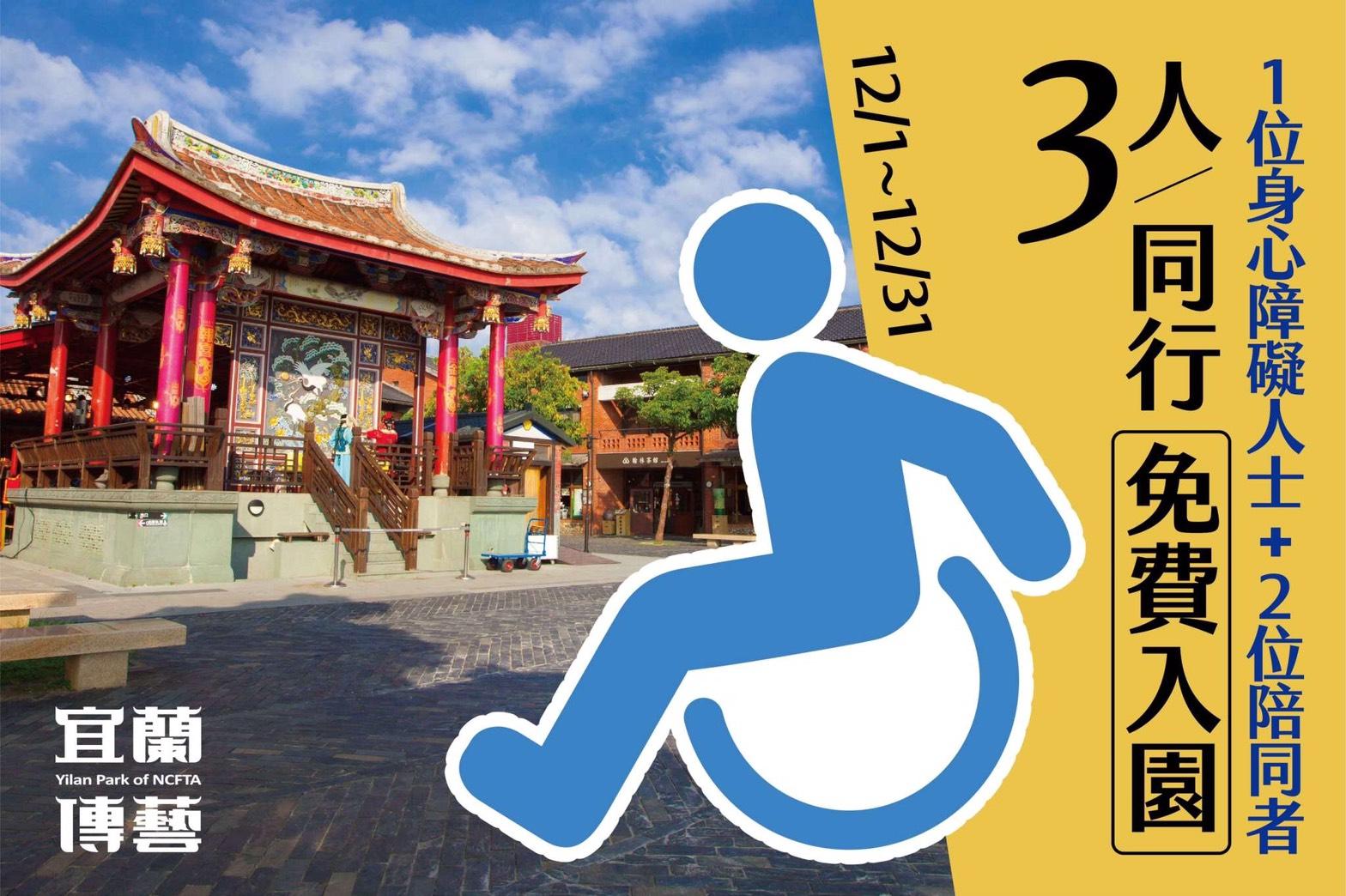宜蘭傳藝園區:2020/12/1-2020/12/31【身障123免費入園】