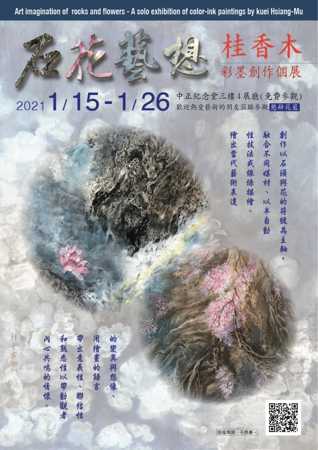 國立中正紀念堂管理處:2021/1/15-2021/1/26【石花藝想 桂香木彩墨創作個展】