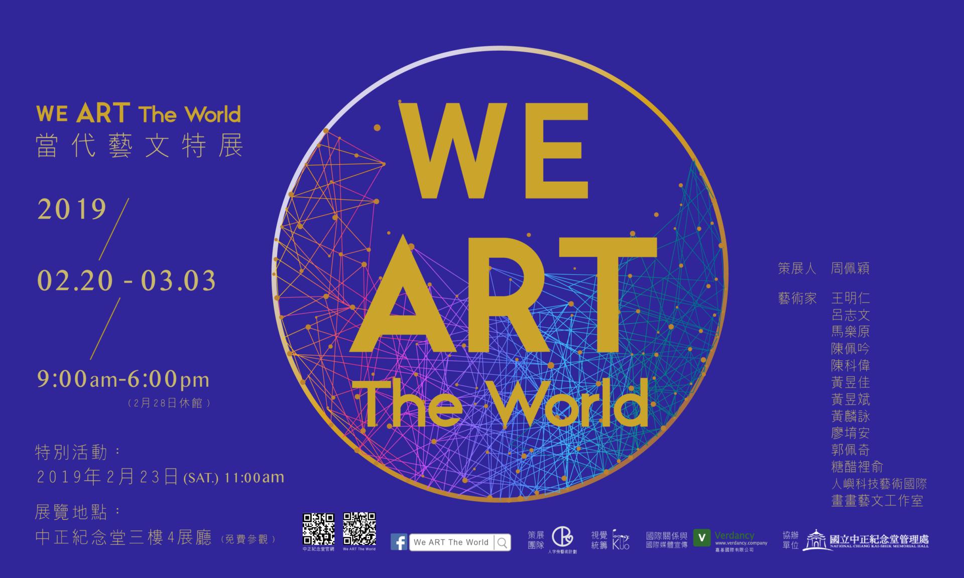 國立中正紀念堂管理處:2019/02/20-2019/03/03【We ART The World 當代藝文特展】