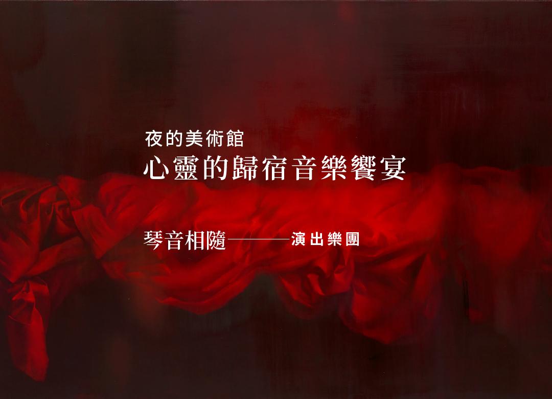 毓繡美術館:2020/02/22【「夜的美術館」心靈的歸宿音樂饗宴 】(02/14(五)17:00截止報名。12/15(六) 後開放候補名額報名,訊息將於官網公告。)