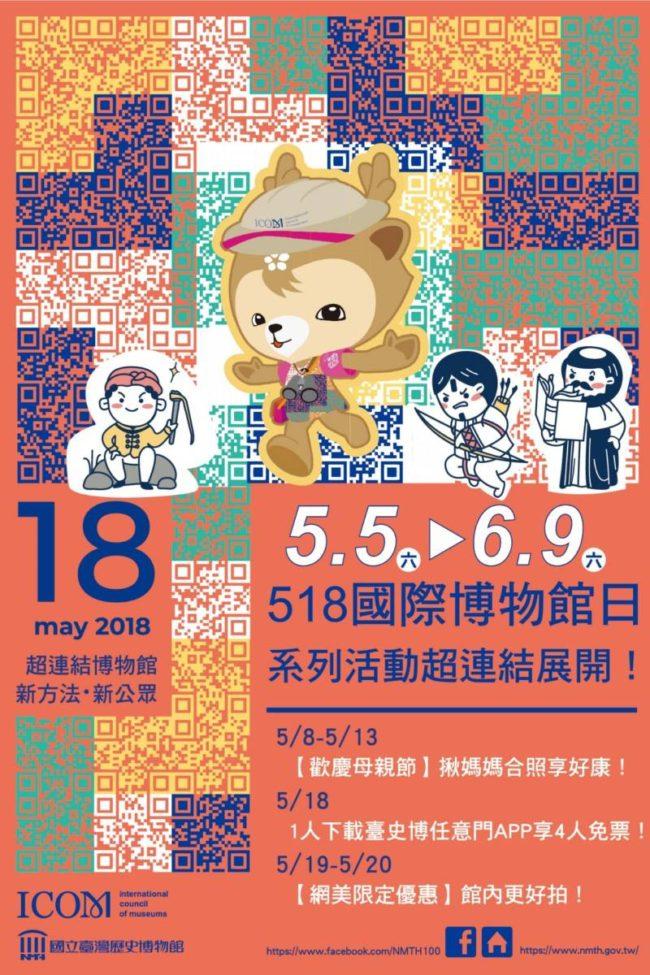 國立臺灣歷史博物館:【518 國際博物館日系列活動】