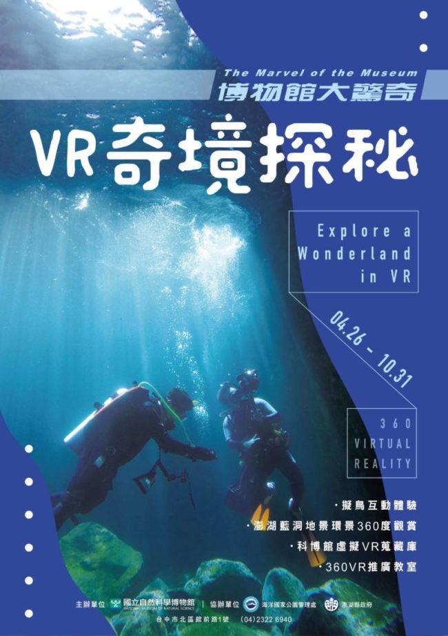 國立自然科學博物館:2018/04/16-10/31【博物館大驚奇-VR奇境探秘特展】