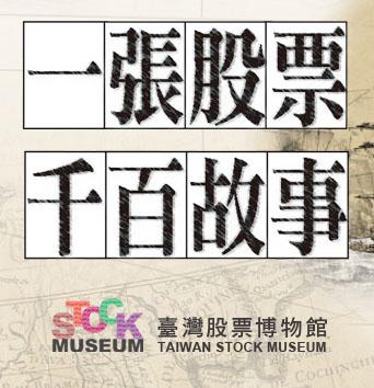 臺灣股票博物館:即日起~【「普惠金融-認識基金」主題特展】