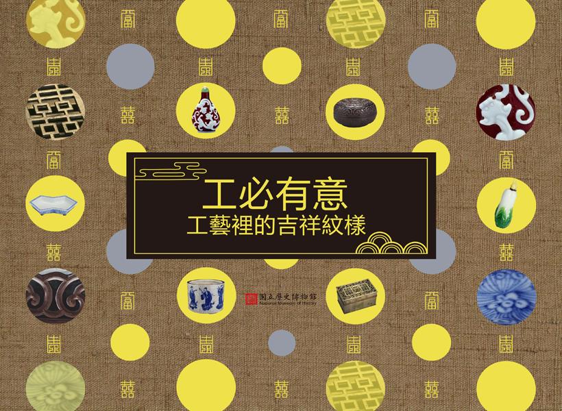 國立歷史博物館:2021/8/16~【工必有意─工藝裡的吉祥紋樣】線上展(OPEN MUSEUM平台)
