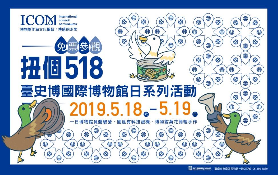 國立臺灣歷史博物館:2019/05/18【扭個518—臺史博國際博物館日系列活動】