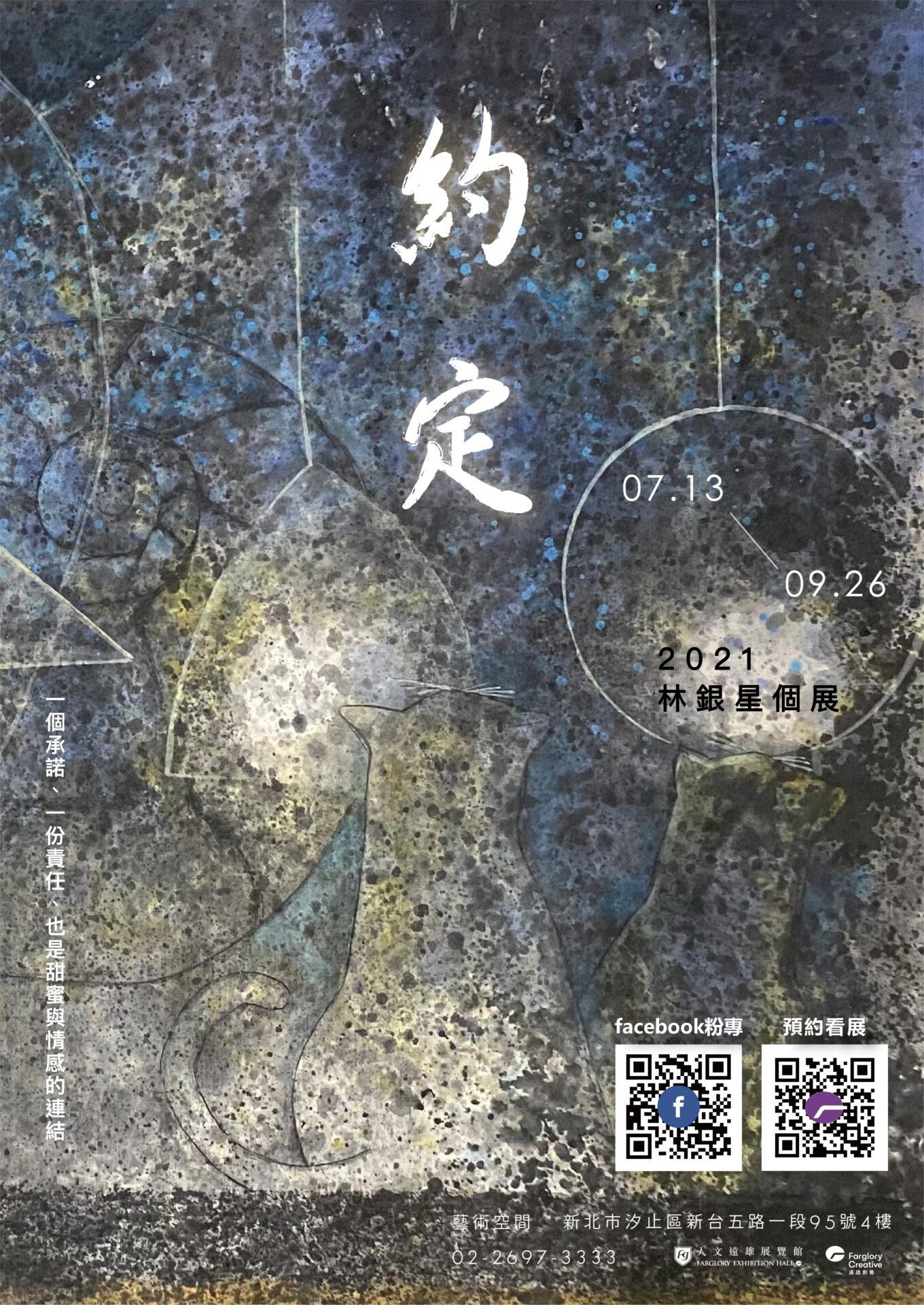 人文遠雄展覽館:7/13-9/26【約定-林銀星個展】