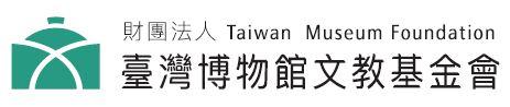 財團法人臺灣博物館文教基金會:即日起~9/18【徵才公告(專案執行秘書1名)】