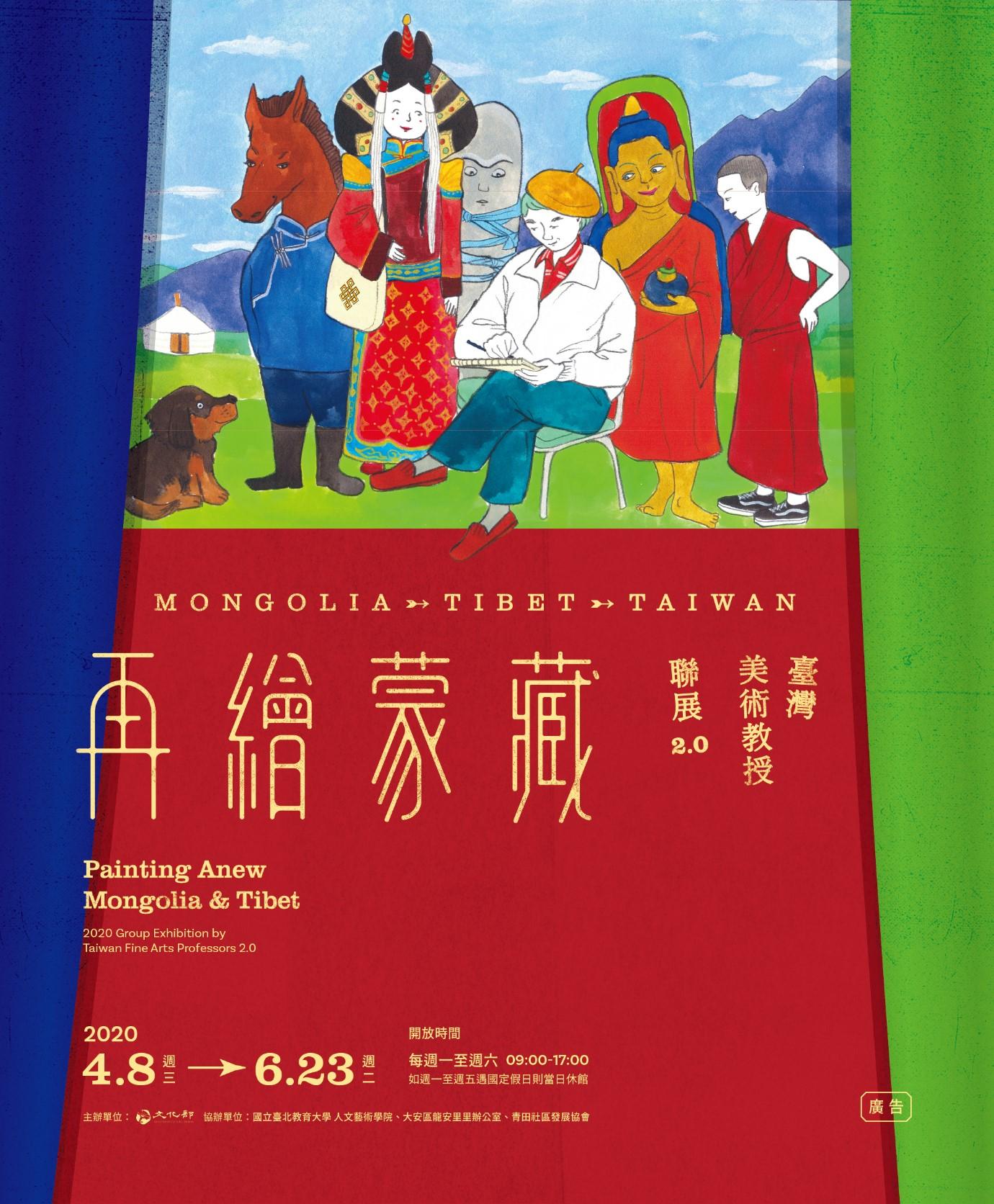 文化部蒙藏文化中心:2020/04/08-2020/06/23【再繪蒙藏-臺灣美術教授聯展2.0】及線上影片