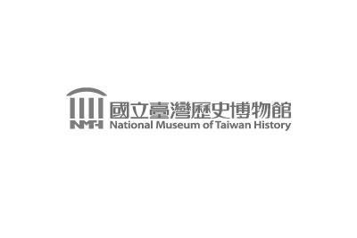 國立臺灣歷史博物館: 2019/02/20-2019/03/20【「集成」臺灣企劃】