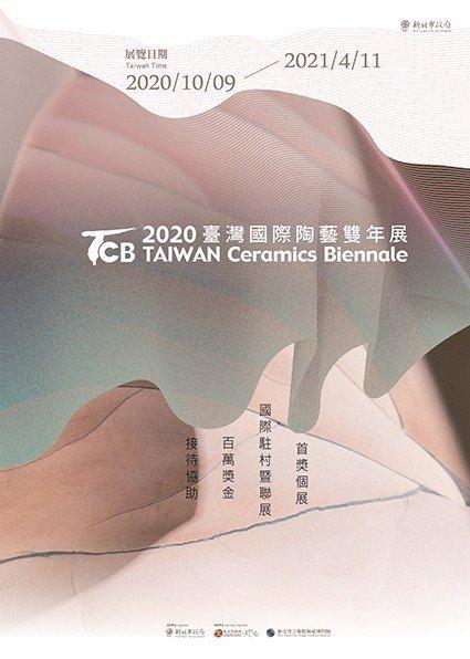 新北市立鶯歌陶瓷博物館:2020/10/09-2021/04/11【臺灣國際陶藝雙年展】