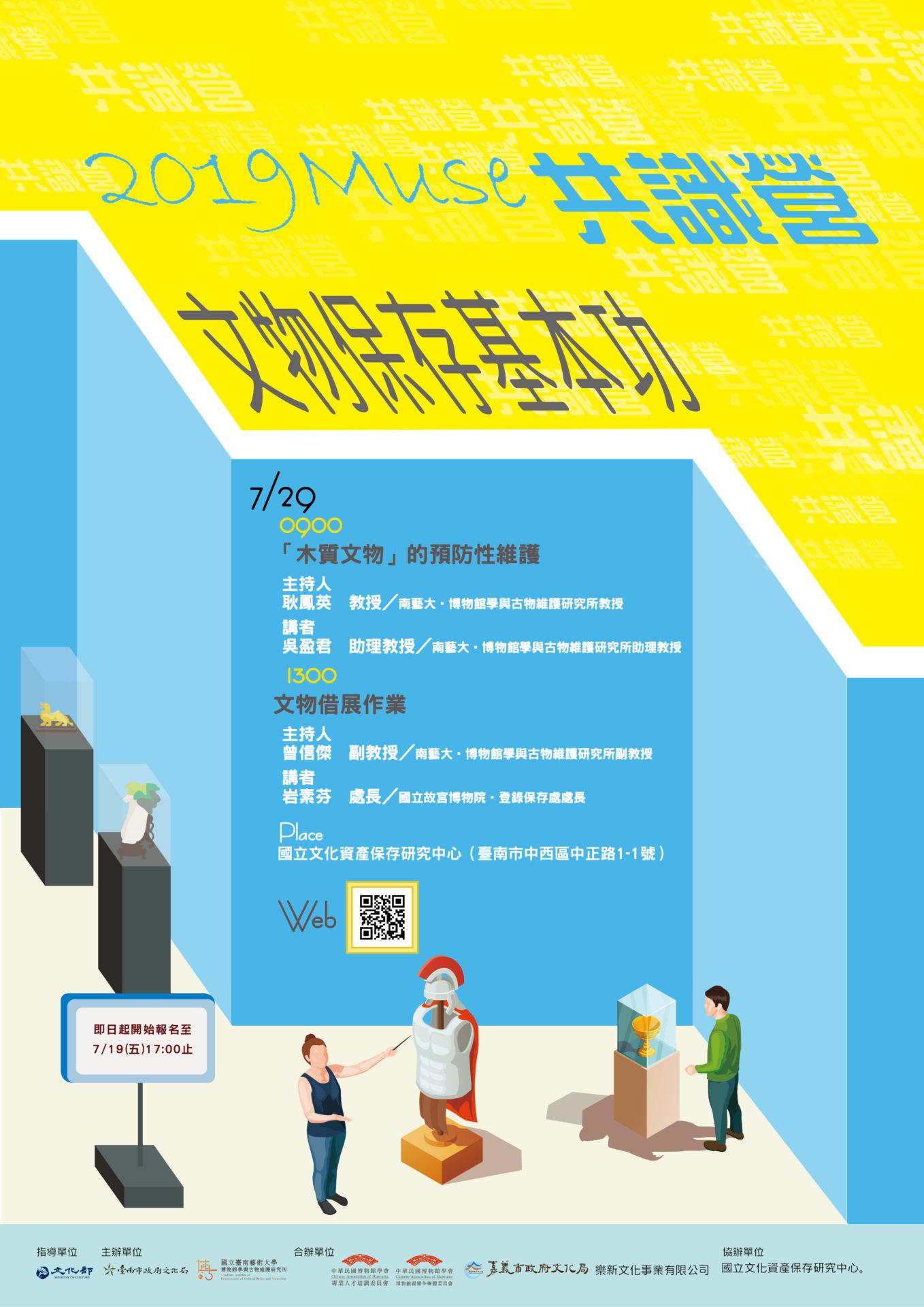 中華民國博物館學會:2019/07/29【2019 Muse共識營:文物保存基本功】