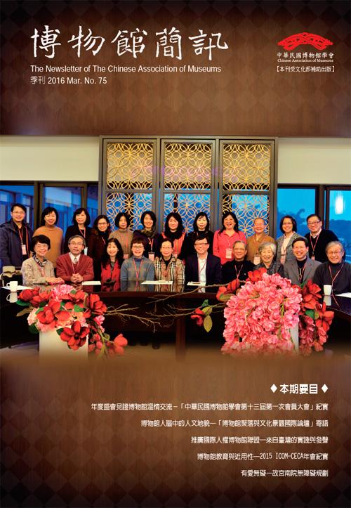 博物館簡訊第75期:年度盛會見證博物館溫情交流-「中華民國博物館學會第十三屆第一次會員大會」紀實
