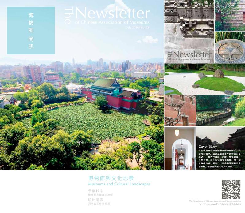 博物館簡訊第76期:博物館與文化地景 Museums and Cultural Landscapes
