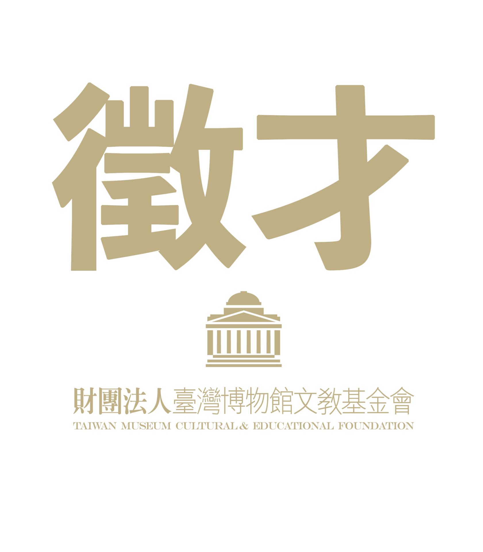 財團法人臺灣博物館文教基金會:即日起~4/6【徵才公告(會計1名)】