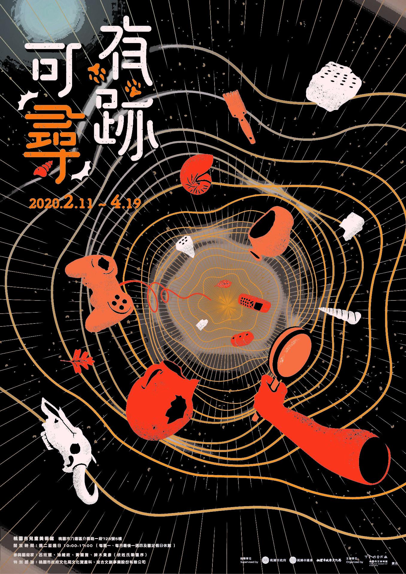 桃園市兒童美術館:2020/02/11~2020/04/19【有跡可『尋』】展