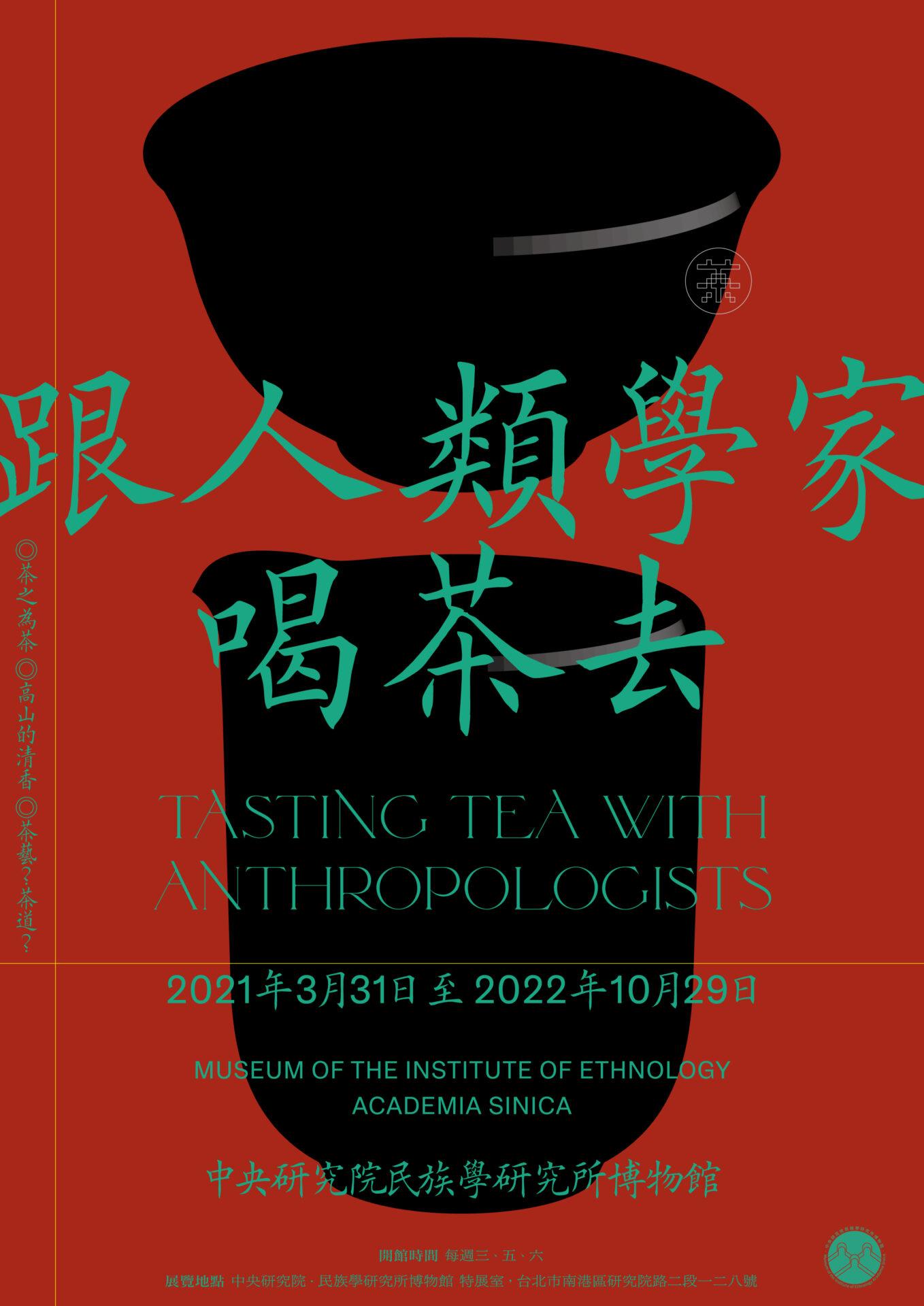 中央研究院民族學研究所博物館:2021/3/31-2022/10/29【跟人類學家喝茶去】