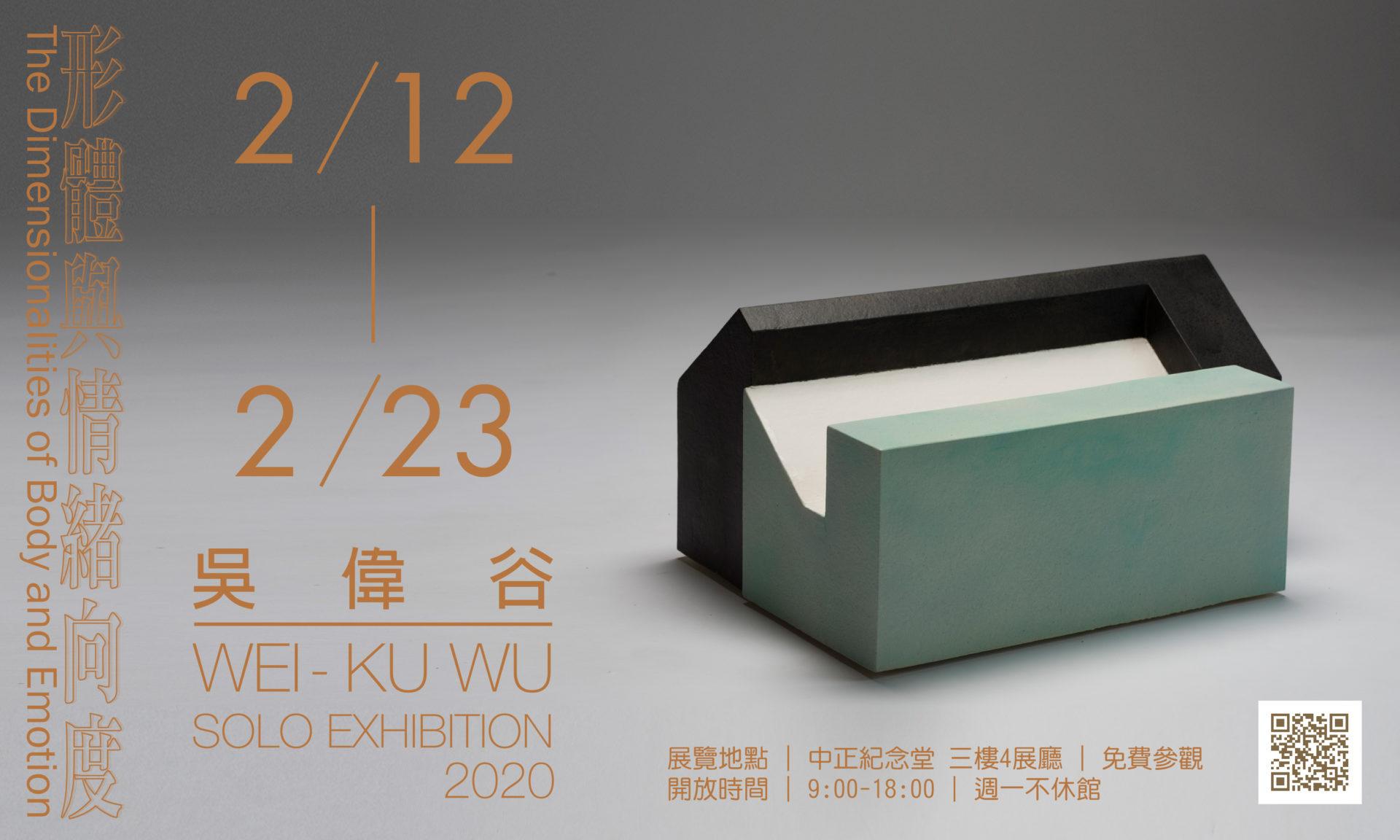 國立中正紀念堂管理處:2020/02/12-02/23【形體與情緒向度】