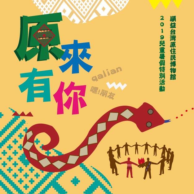 順益台灣原住民博物館:2019/07/02-2019/08/31【原來有你,qalian!】(2019兒童暑假特別活動)