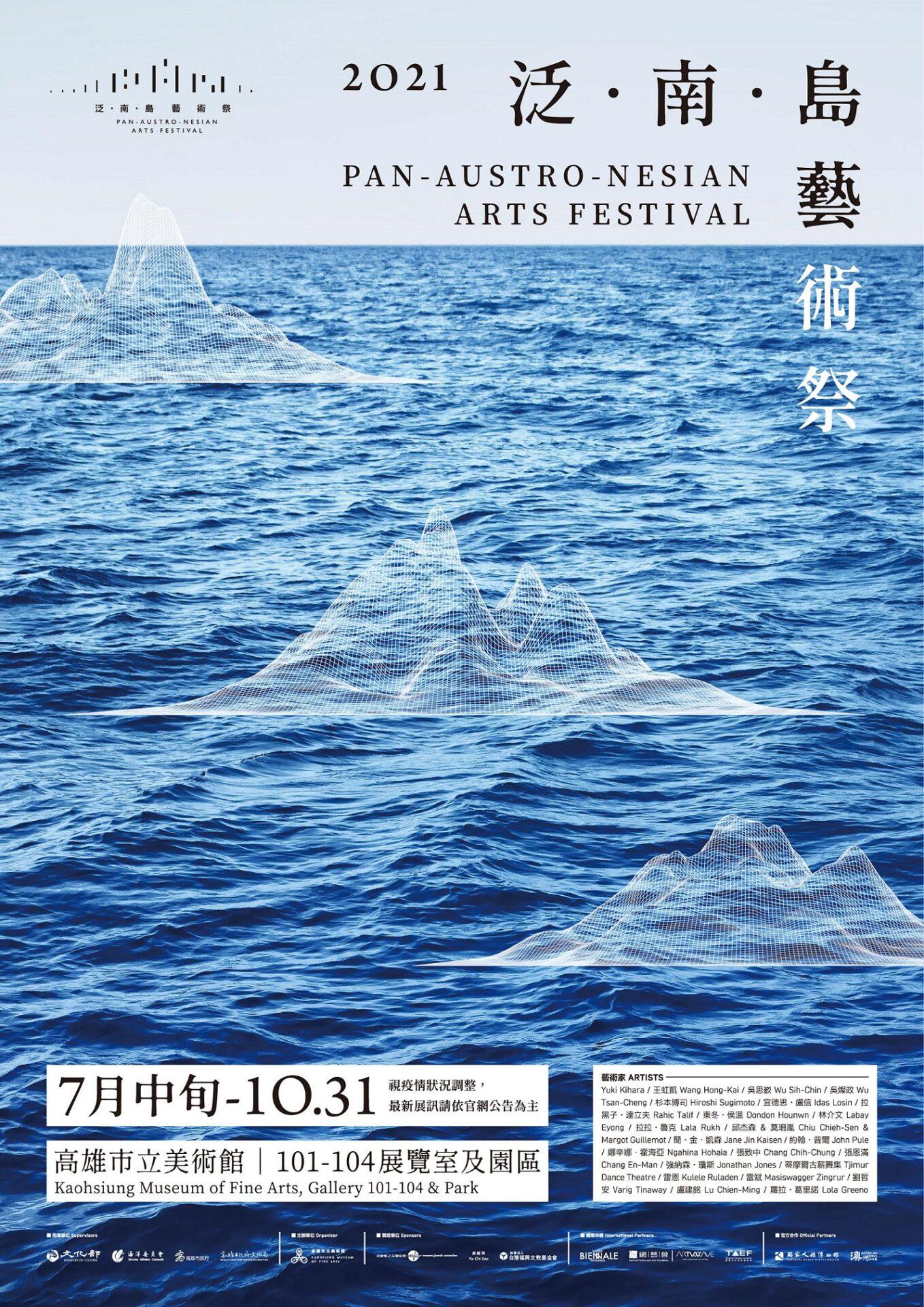 高雄市立美術館:7/17-10/31【泛.南.島藝術祭】