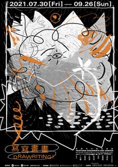 桃園市立兒童美術館:7/30-9/26【「寫寫畫畫」展】
