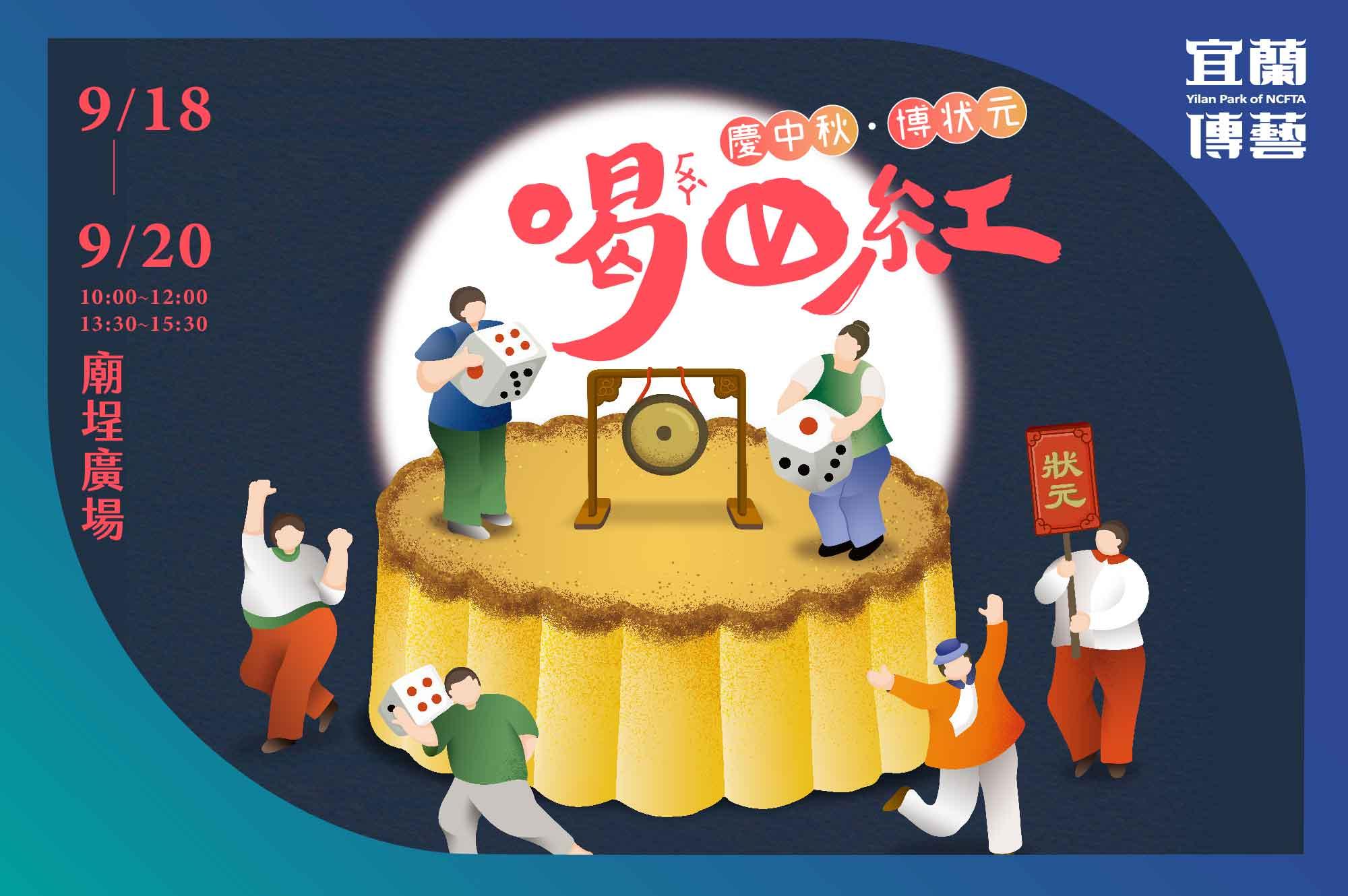 宜蘭傳藝園區:9/18-9/20【慶中秋.博狀元.喝四紅】中秋博狀元餅活動