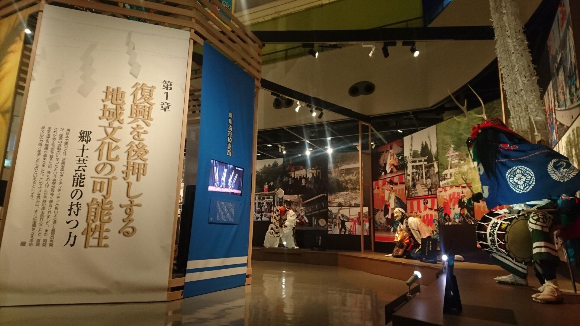 【博物之島新訊】311復興的原動力—日本國立民族學博物館展現支持復興的地方文化